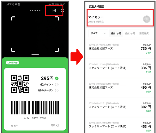 LINE Payアプリで確認