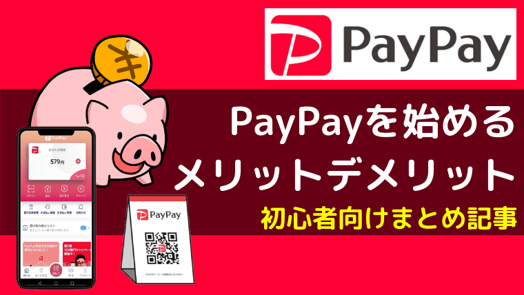 PayPayのメリット・デメリット