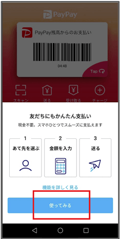 PayPayの送金機能