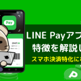 LINE Payアプリ